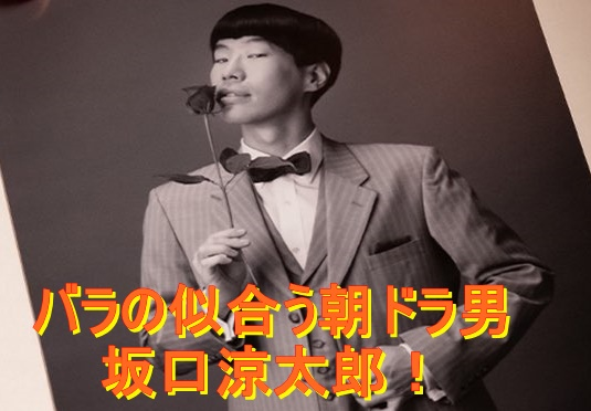 坂口 涼太郎