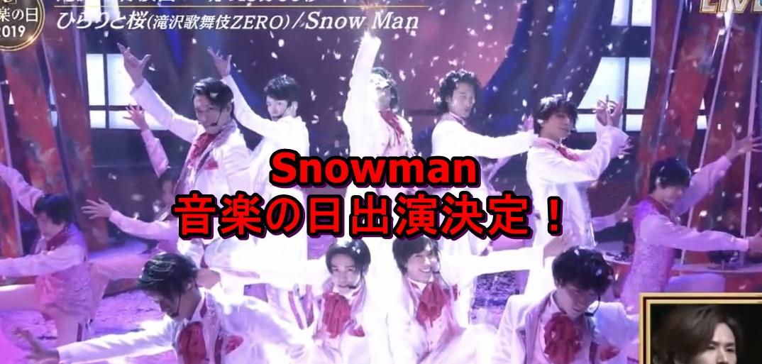 Snowman 音楽 の 日